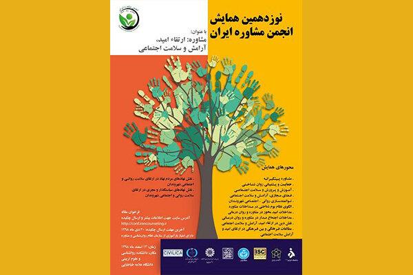 همایش «مشاوره: ارتقاء امید، آرامش و سلامت اجتماعی» برگزار می شود